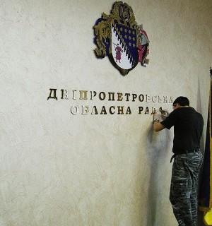 Обласна державна адміністрація м. Дніпропетровськ