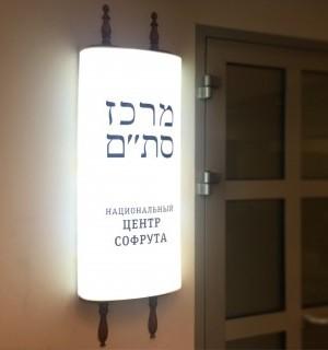 Центр софрута Дніпровської єврейської громади