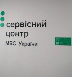 СЦ МВС м. Красноград