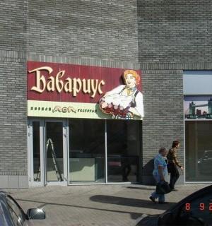 Баваріус