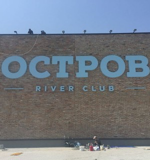 Остров River Club