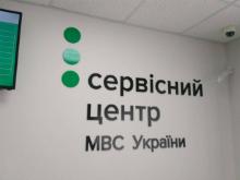 Выполнен комплексный объем работ по оформлению Сервисного Центра МВД в городе Мерефа, Харьковской области