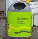 Тестовое оклеивание мусорных контейнеров для ДЕПАРТАМЕНТА БЛАГОУСТРОЮ ТА ІНФРАСТРУКТУРИ ДНіПРОВСЬКОЇ МІСЬКОЇ РАДИ